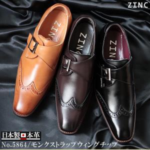ビジネスシューズ 日本製 本革 ウイングチップ モンクストラップ 3色展開 メンズ 靴 紳士 革靴 ジンク 対象商品2足の購入で8000円(税別)|mens-sanei