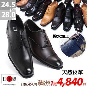 日本製 本革 ビジネスシューズ 革靴 ビジネス メンズ 外羽根 内羽根 ストレートチップ 対象商品2足の購入で8000円(税別)|mens-sanei