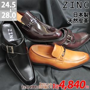 日本製 本革 ビジネスシューズ 革靴 ビジネス メンズ スリッポン ビット モンクストラップ 対象商品2足の購入で8000円(税別)|mens-sanei