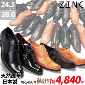 日本製 本革 ビジネスシューズ 国産 革靴 ビジネス メンズ スリッポン 選べる 対象商品2足の購入で8000円(税別)|mens-sanei