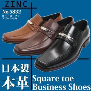 ビジネスシューズ 日本製 本革 ジンク スワールモカ ビットローファーメンズ 靴 紳士 革靴 3色展開|mens-sanei