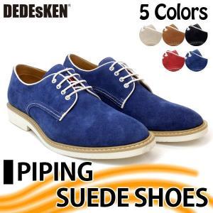 パイピング シューズ 本革 スエード デデスケン メンズ カジュアル シューズ 短靴 紳士 靴 BEIGE BROWN BLUE NAVY RED|mens-sanei