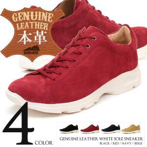 ホワイトソール スニーカー 本革 スェード  デデスケン 4色展開 メンズ 靴 カジュアル シューズ BEIGE BLACK NAVY RED|mens-sanei