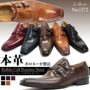 ビジネスシューズ 本革 サラバンド バッファローカーフ ボロネーゼ製法 ダブルモンクストラップ メンズ 革靴 紳士  5色展開|mens-sanei