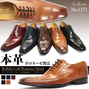 ビジネスシューズ  本革 サラバンド バッファローカーフ ボロネーゼ製法 外羽根 ウイングチップ メンズ 革靴 紳士  5色展開 mens-sanei