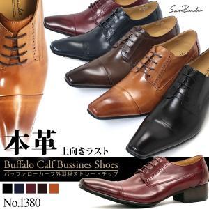 ビジネスシューズ 本革 サラバンド バッファローカーフ 上向きラスト 外羽根 ストレートチップ 5色展開 メンズ 革靴 紳士|mens-sanei