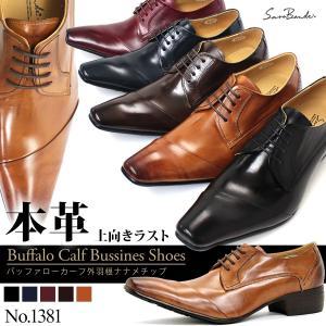 ビジネスシューズ 本革 サラバンド バッファローカーフ 上向きラスト外羽根 ナナメチップ メンズ 革靴 紳士 5色展開 mens-sanei
