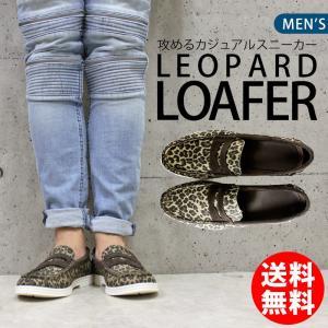 コインローファー メンズ スニーカー レオパード アニマル シューズ 靴 紳士靴 カジュアル|mens-sanei
