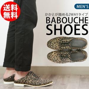 バブーシュ メンズ スニーカー レースアップ スエード バレーシューズ レオパード アニマル 靴 紳士靴 カジュアル|mens-sanei