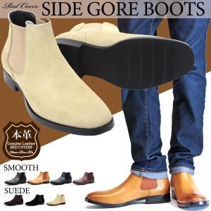 サイドゴア ブーツ 本革 メンズ カジュアル シューズ ショート 革 レザー ドレス|mens-sanei