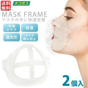マスクフレーム シリコン 3D 軽量 2個 半透明 口元 マスクブラケット インナーマスク ガード ...
