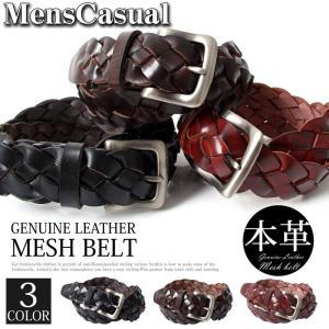 ベルト メンズ 本革 レザー メッシュ 編み込み 編みこみ カジュアル フリーサイズ メンズファッション|menscasual