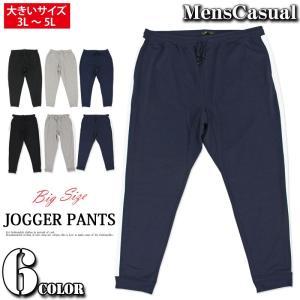 大きいサイズ BIGサイズ キングサイズ 3L 4L 5L ウエストゴム メンズジョガーパンツ サイドライン スウェット素材 ジャージパンツ スウェット 裾リブ menscasual