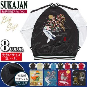 スカジャン メンズ 和柄 大きいサイズ ジャケット ブルソン 刺繍 キングサイズ ビッグサイズ BI...