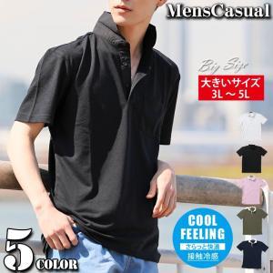 ポロシャツ メンズ ビッグサイズ 大きいサイズ 3L 4L 5L BIGサイズ ビジネス ビズポロ 無地 接触冷感 半袖 ゴルフ トップス ストレッチ|menscasual