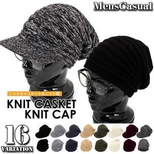 ニット帽 メンズ ニットキャップ つば付きニット帽 ニットキャスケット 帽子 アウトドア ウェア ウエア レディース ファッション小物 秋冬 防寒 セール