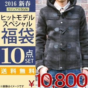 福袋2016 福袋メンズカジュアルstyle10点入りで旬の着こなしが出来る menscasual