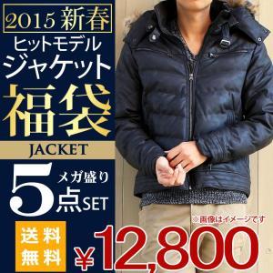 2015福袋 ヒットモデル ジャケット5点入りメガ 福袋 メンズ 2015【5点入り】 menscasual