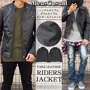 ライダースジャケット メンズ フェイクレザージャケット ダブルライダース シングルライダース ブルゾン 黒 ブラック|menscasual
