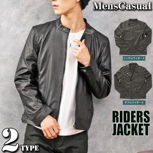 ライダースジャケット メンズ ブルゾン ダブルライダース シングルライダース フェイクレザージャケット ジャンパー 無地 ブラック 黒|menscasual