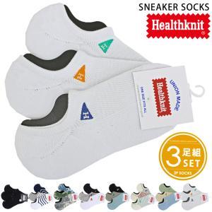 メンズショートソックス Healthknit ヘルスニット メンズ靴下 3足セット ボーダー アンクルソックス スニーカーソックス