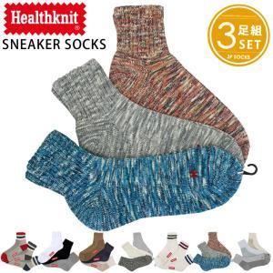 メンズショートソックス Healthknit ヘルスニット メンズ靴下 3足セット ジャガード スラブ スニーカーソックス クォーターソックス
