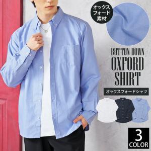 シャツ メンズ 長袖 オックスフォードシャツ 無地 ボタンダウンシャツ カジュアルシャツ オックスシャツ 白シャツ トップス|menscasual