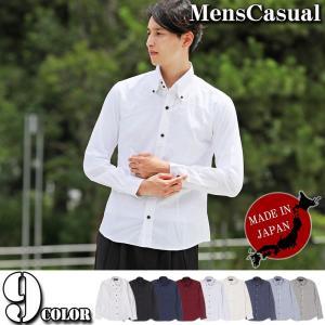 シャツ メンズ 長袖 無地 ドレスシャツ 国産 日本製 ボタンダウンシャツ カジュアルシャツ 白シャツ ストライプシャツ 綿 コットン ブロード トップス|menscasual