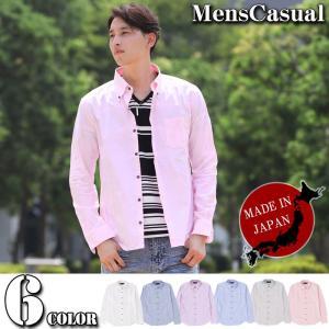 オックスシャツ メンズ 長袖 無地 日本製 ボタンダウンシャツ オックスフォードシャツ カジュアルシャツ 白シャツ トップス|menscasual
