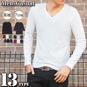 Tシャツ メンズ 長袖 ロンT カットソー 無地 Vネック ロングTシャツ 7分袖 シンプル インナー フライス ストレッチ トップス|menscasual