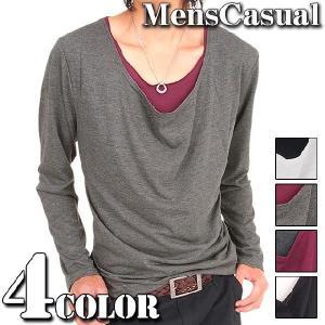 カットソー メンズ ドレープネック ロングTシャツ ティーシャツ 長袖Tシャツ 無地 ティーシャツ インナー カットソー メンズファッション 通販 トップス|menscasual