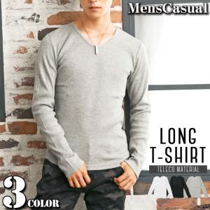ロンT メンズ Tシャツ 長袖 ロングTシャツ テレコ素材 無地 Vネック カットソー リブ タイト 細身 トップス|menscasual