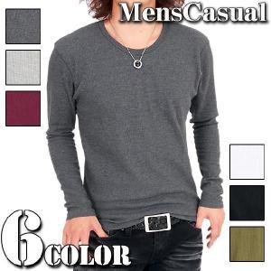 ワッフルTシャツ ロングTシャツ メンズ ロンT サーマル ワッフル 無地 長袖Tシャツ トップス|menscasual