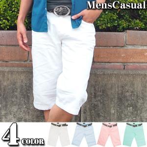 ショートパンツ メンズ ショーツ カラーデニム ハーフパンツ クロップドパンツ 短パン ホワイト 白 menscasual