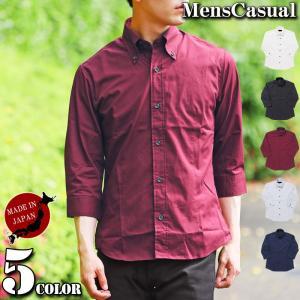シャツ メンズ 7分袖 七分袖 ドレスシャツ 無地 ボタンダウン カジュアルシャツ 白シャツ|menscasual