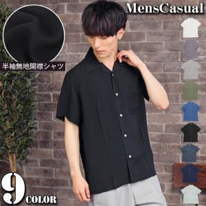 シャツ メンズ 麻 レーヨン 無地 リネンシャツ 7分袖 七分袖シャツ|menscasual