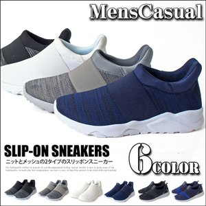 スニーカー メンズ スリッポン ローカット 軽量 メッシュ ハイテク シューズ 靴|menscasual