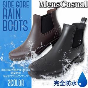 メンズレインシューズ レインブーツ 完全防水 サイドゴアブーツ ウイングチップ スノーブーツ スノーシューズ 長靴 雨靴 ビジネスシューズ|menscasual