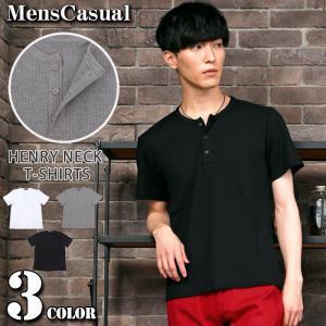 Tシャツ メンズ 半袖 無地 7分袖 カットソー ヘンリーネック Tシャツ 七分袖|menscasual