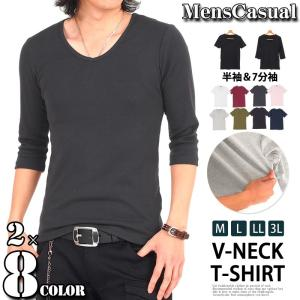 Tシャツ メンズ 半袖 Tシャツ 無地 カットソー Vネック ストレッチ フライス インナー 7分袖 七分袖