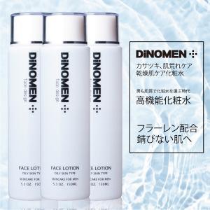 化粧水 メンズ 乾燥肌用 3本セット DiNOMEN フェイス ローション ドライ 男性 メンズコスメ エイジングケア ディノメ アフターシェーブ 送料無料 父の日