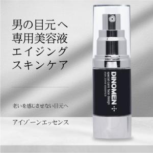 目元専用 美容液 メンズ DiNOMEN アイゾーンエッセンス 目元ケア 男性化粧品 メンズコスメ スキンケア エイジングケア ディノメン 送料無料