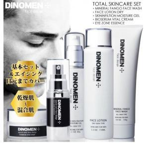 DiNOMEN トータルスキンケアセット ドライ(乾燥肌用) 洗顔から美容液まで全てが揃うお得なセット 男性用化粧品 メンズコスメ エイジングケア 送料無料 父の日|menscosme