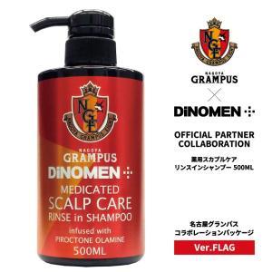 名古屋グランパス×DiNOMEN コラボ 薬用 スカルプ ケア リンスイン シャンプー ノンシリコン 選手も愛用中