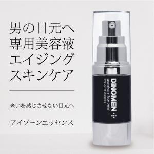[訳あり]DiNOMEN アイゾーン エッセンス(目元美容液) 男性化粧品 メンズコスメ スキンケア エイジングケア 目元をキリッと引締め整える
