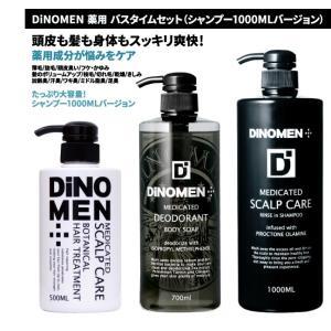 DiNOMEN 薬用バスタイムセット No2 (薬用シャンプー1000ML・トリートメント500ML・ボディソープ700ML)頭皮・髪・体臭ケア 父の日限定価格