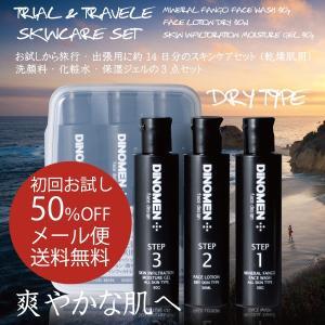 初回限定 お試し価格 DiNOMEN トライアル&トラベルセット ドライ(乾燥肌用)メール便洗顔・化粧水・保湿ジェル|menscosme