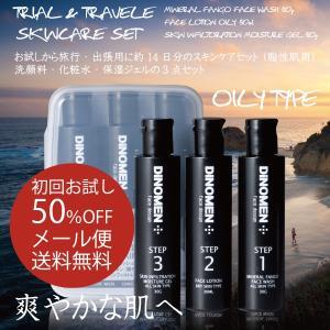 初回限定 お試し価格 DiNOMEN トライアル&トラベルセット オイリー(脂性肌用)メール便洗顔・化粧水・保湿ジェル|menscosme