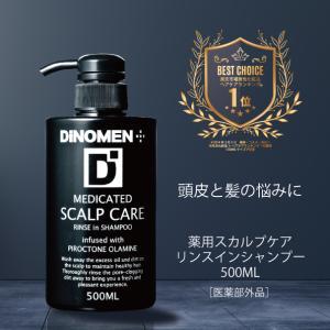 スカルプ シャンプー メンズ 500ml DiNOMEN 薬用 スカルプ ケア リンスイン シャンプー ノンシリコン シャンプー  ギフト 父の日
