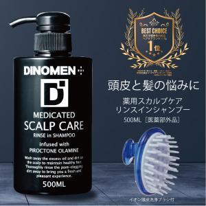 スカルプ シャンプー 500ml 頭皮ブラシ セット メンズ DiNOMEN 薬用 スカルプ ケア リンスイン シャンプー ノンシリコンシャンプー  ギフト